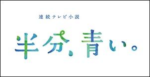 半分青い、永野芽郁、元彼、伊野尾慧