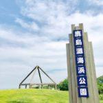 鹿島灘海浜公園絶景穴場スポットご紹介!無料で1日楽しめる!
