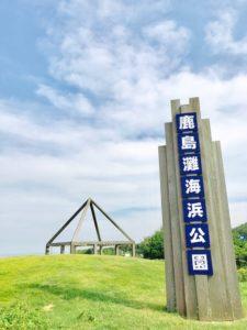 鹿島灘海浜公園、絶景、穴場、無料
