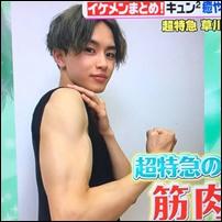 草川拓弥、超特急、あやか、いとこ、筋肉
