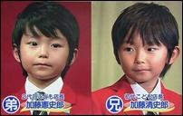 加藤清史郎、弟、憲史郎、可愛い、イケメン