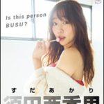 須田亜香里(SKE48)の卒業はいつ?可愛くなったと話題に!