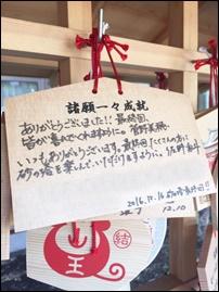 佐野勇斗、字、綺麗、ブサイク