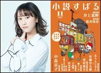 松井玲奈、小説、あらすじ、発売日、感想、世間の声