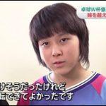 平野美宇の妹の亜子は発達障害って本当?現在の画像を調査!