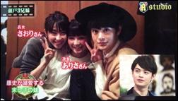 瀬戸康史、妹、結婚、ジャンポケ