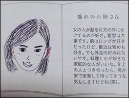 桜井玲香、平野紫耀、今後