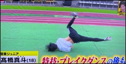 髙橋真斗、wiki、ブレイクダンス