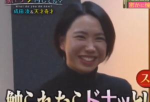 成田凌、山口紅希、画像、高校