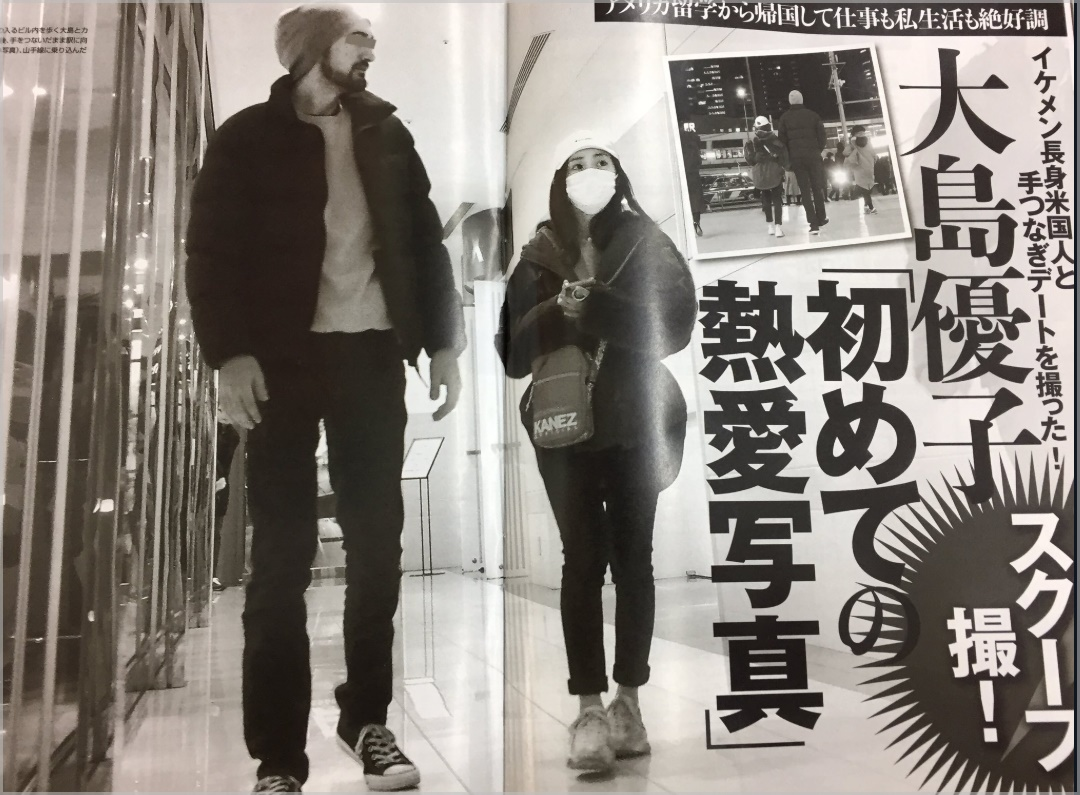 大島優子、結婚してる、現在