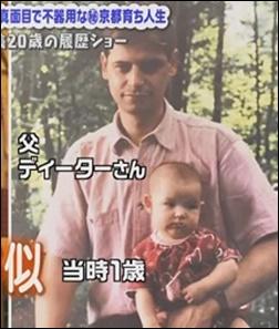 トラウデン直美、ハーフ、父親